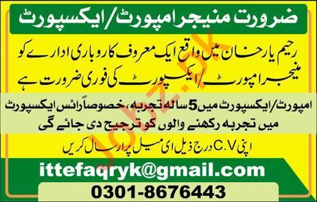 Manager Import / Export Job 2018 in Rahim Yar Khan