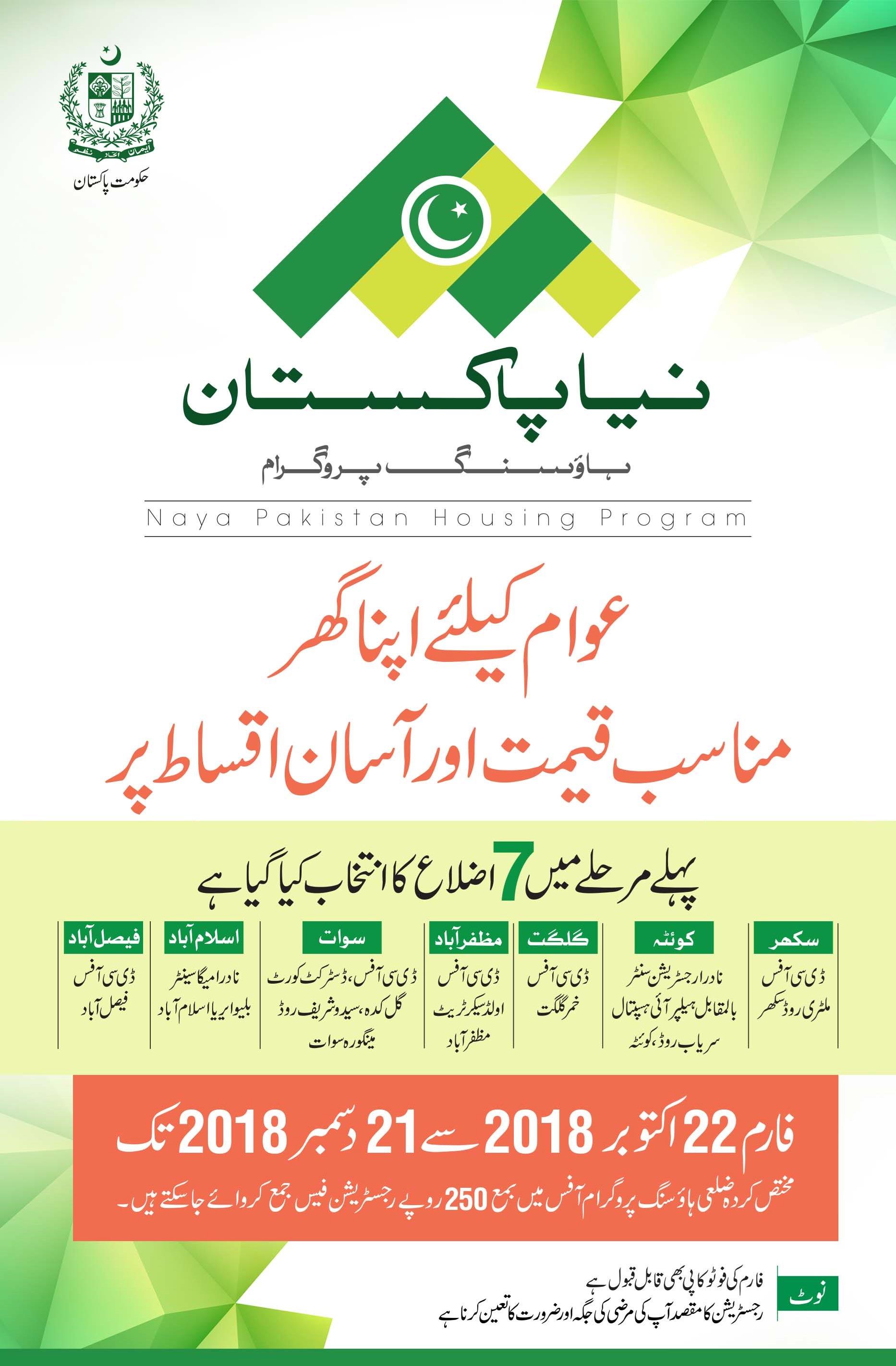 Naya Pakistan Housing Scheme Form 2018