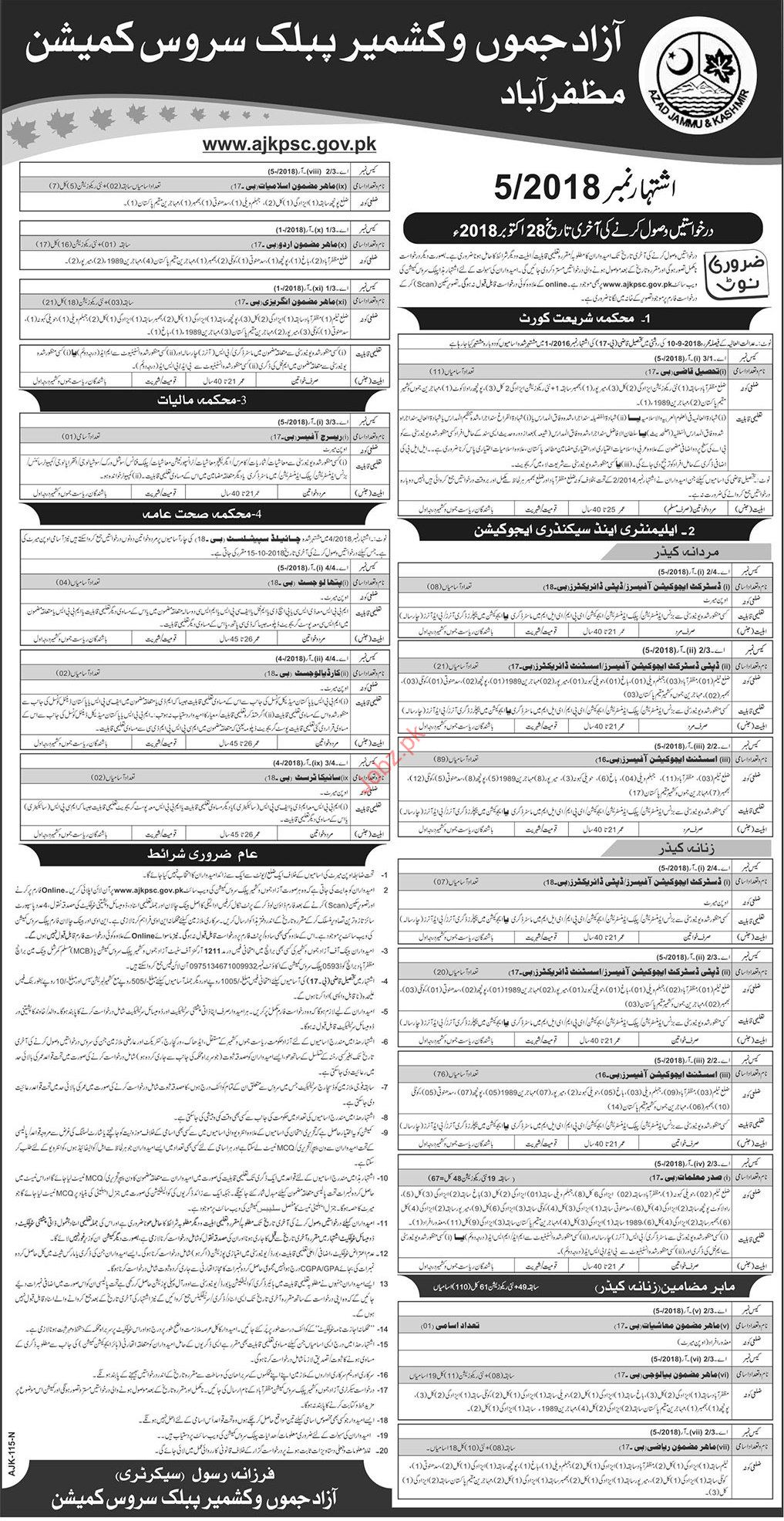 Judge Jobs in AJK Public Service Commission