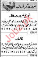 Chowkidar Jobs in Private Company in Lahore