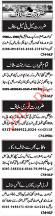 Office Work Staff Nawai Waqt Jobs 2018 in Islamabad