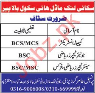 Skylink Model High School Muzaffarabad Teachers Jobs 2018