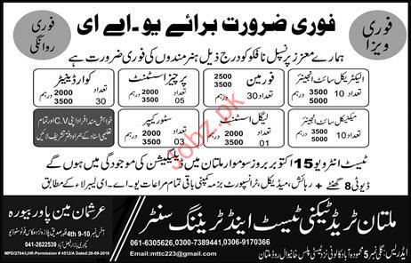Electrical Site Engineer Jobs in UAE