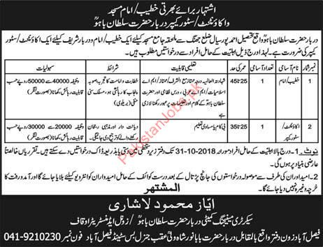 Auqaf Department Accountant Jobs 2018