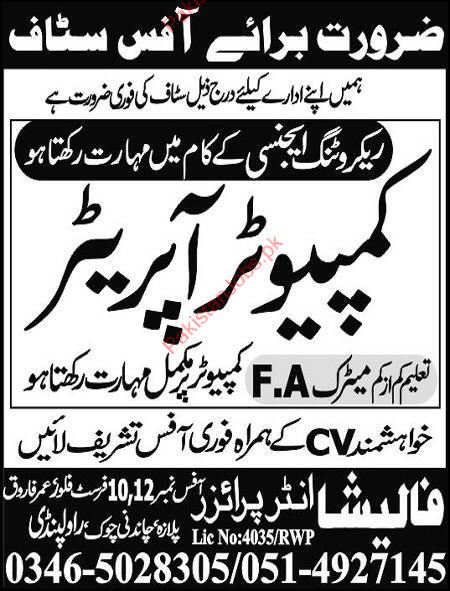 Falisha Enterprises Computer Operator Jobs 2018