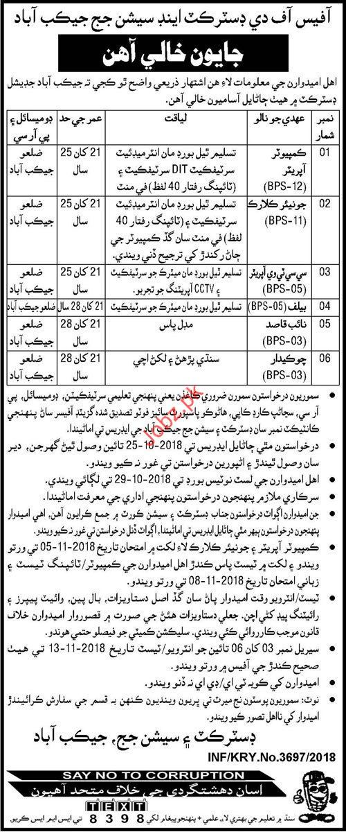 Computer Operator Jobs in District & Session Judge