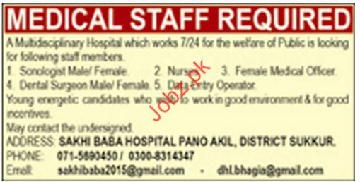 Multidisciplinary Hospital Medical Officer Jobs 2018
