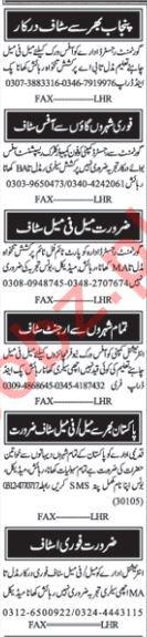 Daily Nawaiwaqt Newspaper Classified Ads 2018