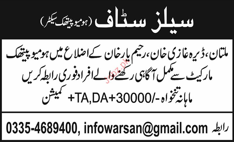 Sales Staff Jobs in Homeo Pathic Doctor Sector