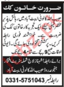 Cook Job 2018 For House in Abbottabad KPK