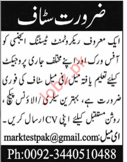Recruitment Testing Agency Jobs 2018 in Lahore