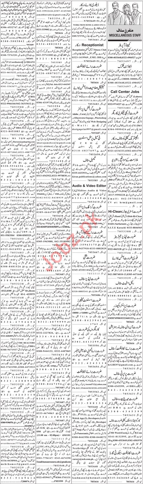 Jang Sunday Miscellaneous Classified Jobs 14/10/2018