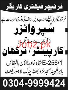 Supervisor & Carpenter Jobs 2018 For Factory in Lahore Cantt