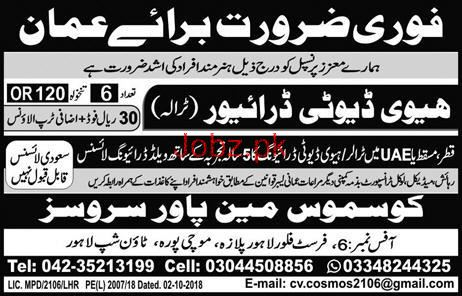 HTV Drivers Jobs 2018 For Oman