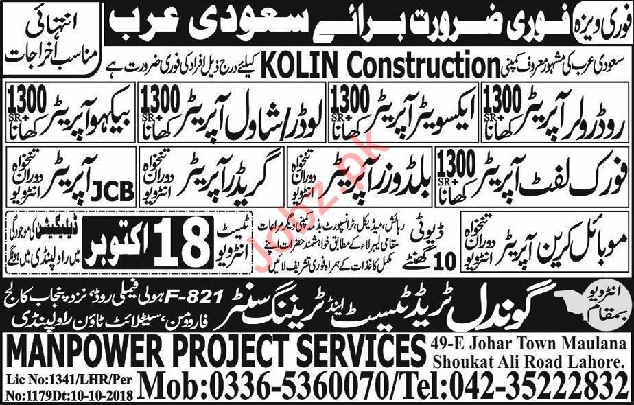 Road Roller Operator, Excavator Operator & Operators Jobs