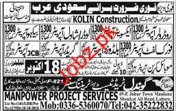 Shawal Operator & Fork Lift Operator Jobs in Saudi Arabia