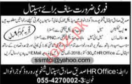 Siddique Sadiq Hospital Lab Technician Jobs 2018