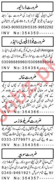 Daily Aaj Newspaper Miscellaneous Classified Ads 2018