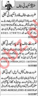 Daily Dunya Newspaper Security Classified Ads 2018