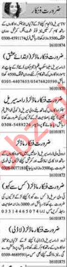 Daily Dunya Newspaper Acting Modeling Classified Ads 2018