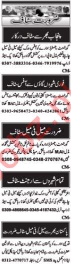 Daily Nawa-e-waqt Newspaper Miscellaneous Classified Ads