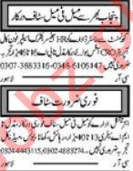 Daily Khabrain Newspaper Classified Ads 2018 in Multan