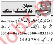 Sales / Marketing Jobs 2018 in Lahore