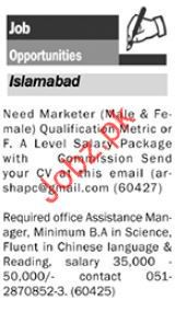 Marketer Jobs in Private Company