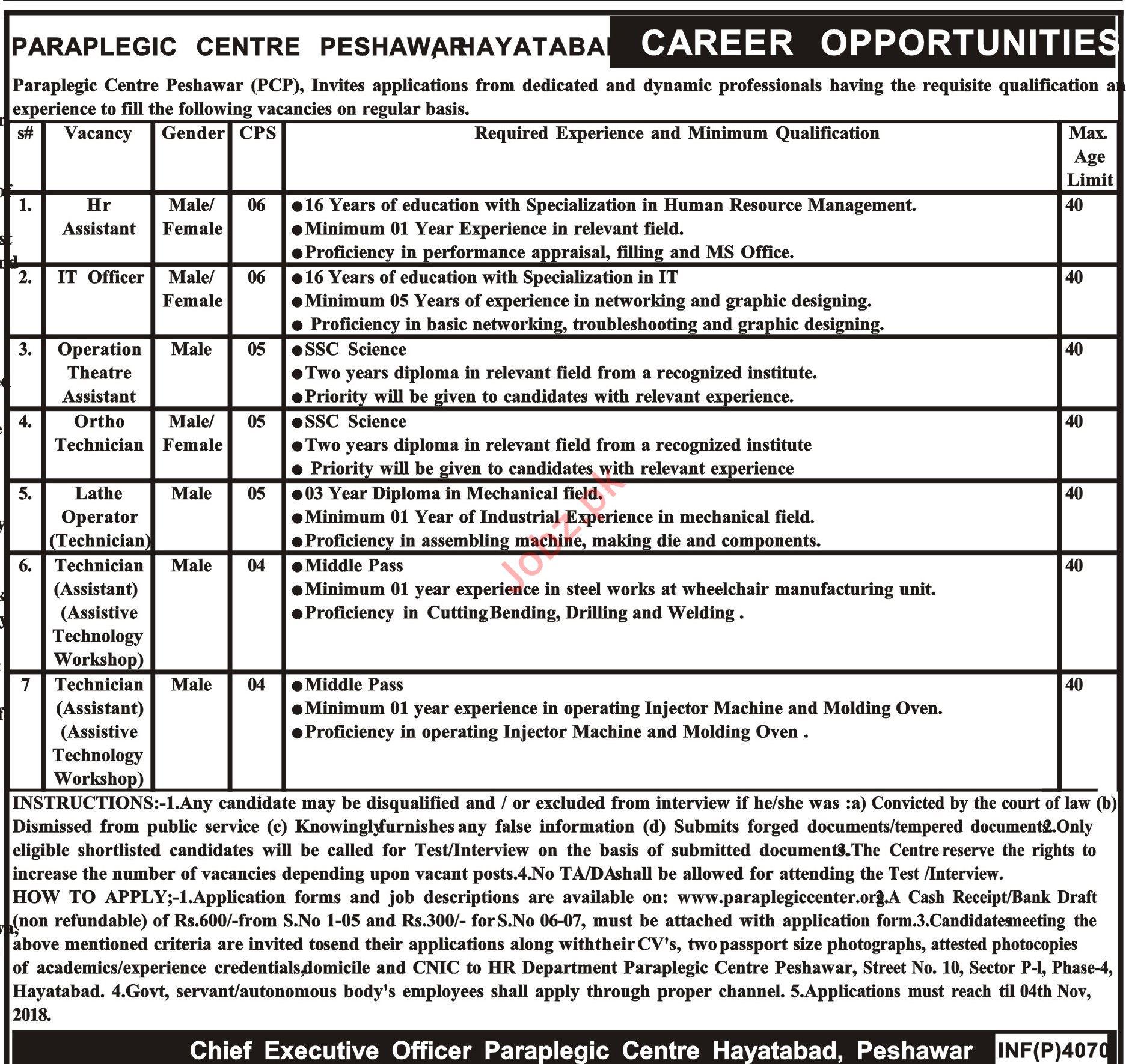Paraplegic Centre Peshawar PCP Hayatabad KPK Job 2018