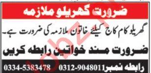 House Maid Job 2018 in Muzaffarabad AJK