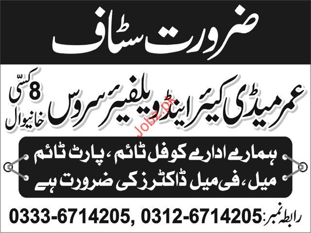 Omer Medicare Welfare Services Doctor Jobs 2018