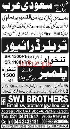 HTV Tralla Drivers  and Plumber Job Opportunity