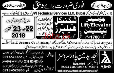 Junior Technicians and Technical Helpers Job Opportunity