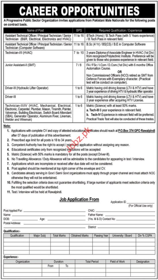 Public Sector Organization Assistant Technical Officer Jobs