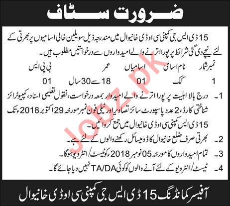 15 DSG Company COD Khanewal Jobs 2018 for Cook