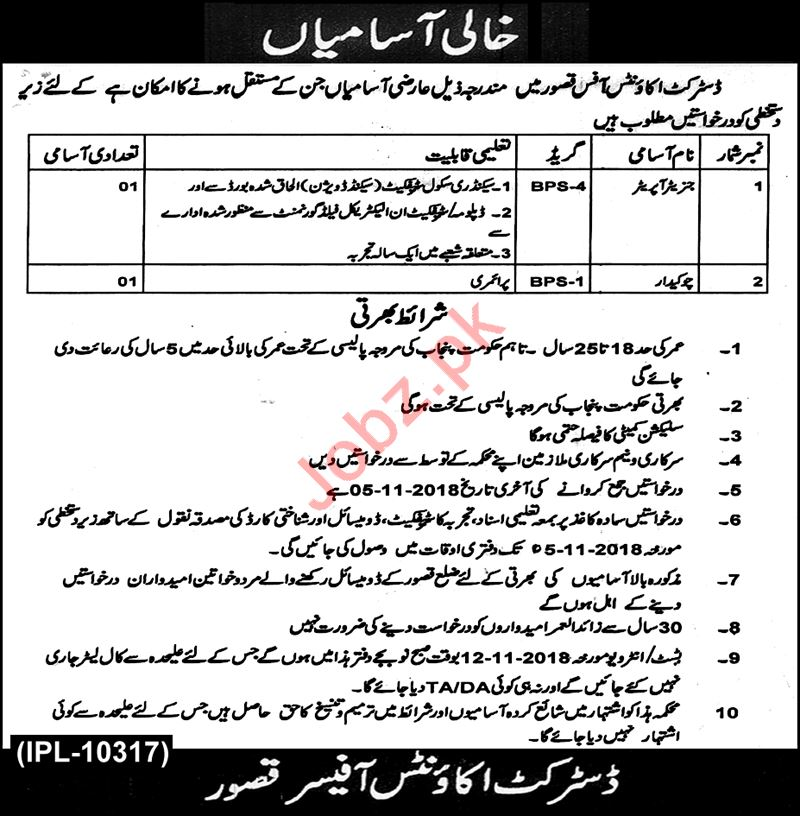 District Accounts Office Kasur Jobs 2018 for Watchman