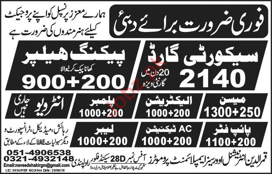 Mason, Plumber, Electrician, Pipe Fitter, AC Technician Jobs