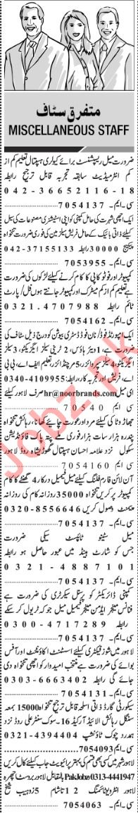 Jang Sunday Classified Ads 2018 for Miscellaneous Staff