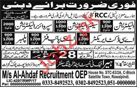RCC Company Jobs 2018 in Dubai UAE