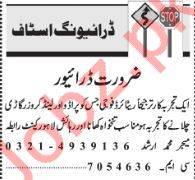 Daily Jang Newspaper Driving Classified Ads in Lahore