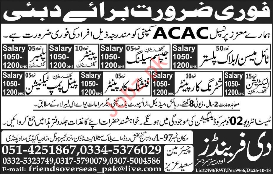 ACAC Company Jobs 2018 Technical & Labors