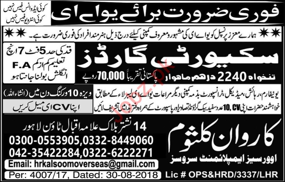 Security Guards Jobs 2018 in UAE