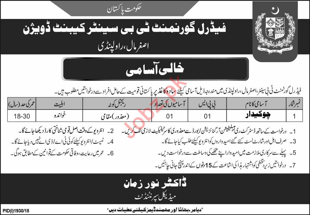 Federal Govt TB Center Cabinet Division Rawalpindi Jobs 2018