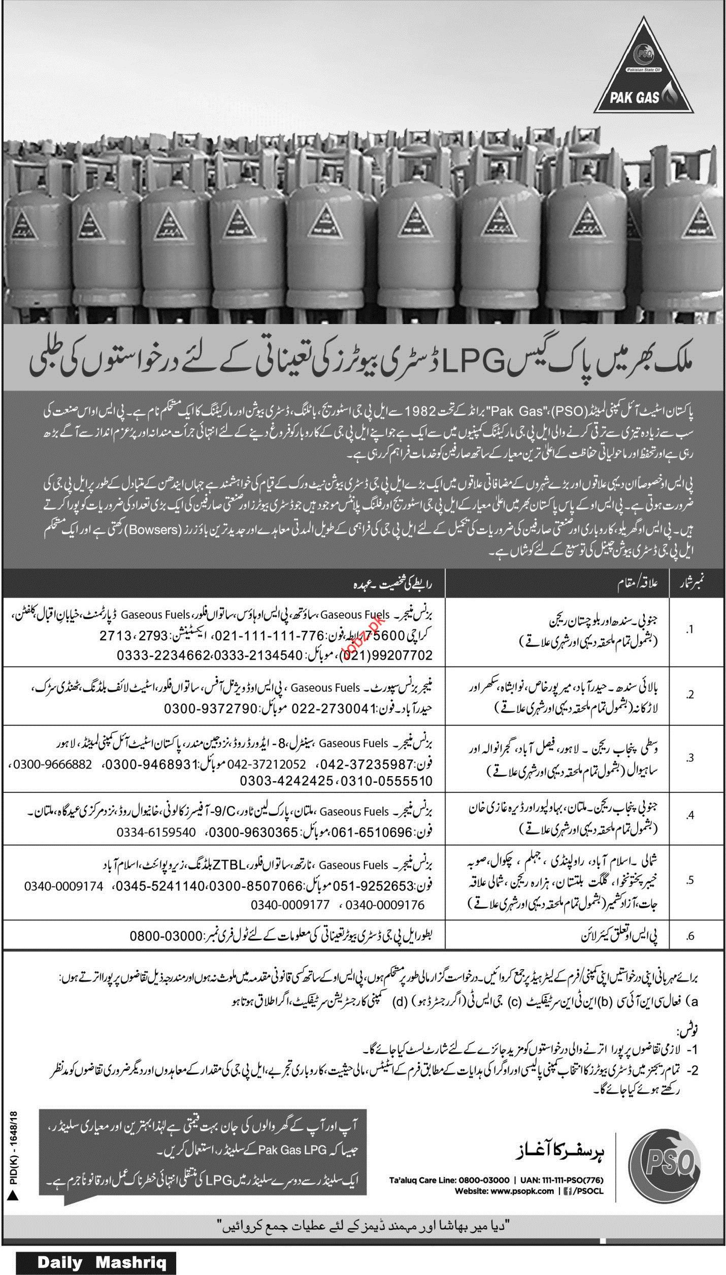 Pakistan State Oil PSO Business Manager Jobs 2018