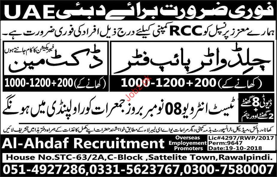 Chilled Water Pipe fitter Jobs in UAE