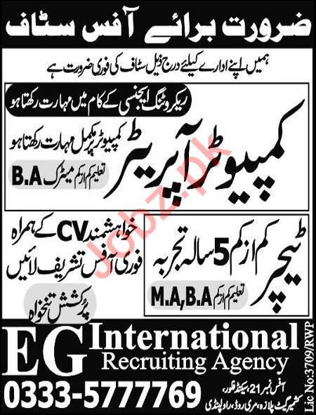 Computer Operator & Teacher Jobs 2018 in Rawalpindi