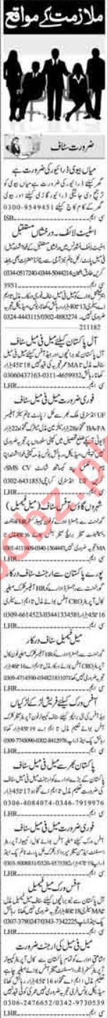 Dunya Newspaper Classified Ads 06/11/2018
