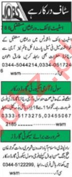 Daily Khabrain Newspaper Classified Ads 06-11-2018