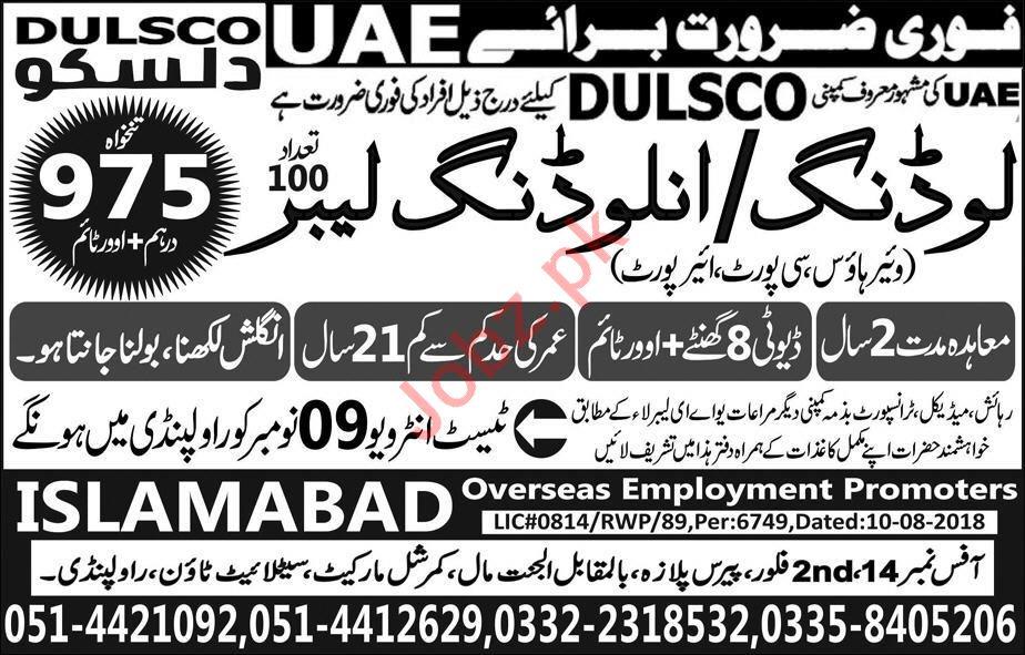 Dulsco Company Jobs 2018 in UAE