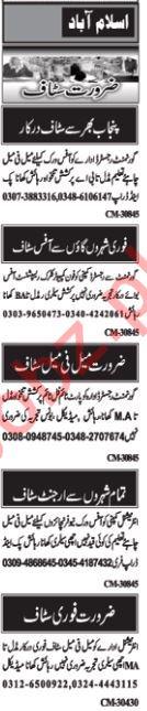 Daily Nawaiwaqt Newspaper Classified Ads 2018 in Islamabad